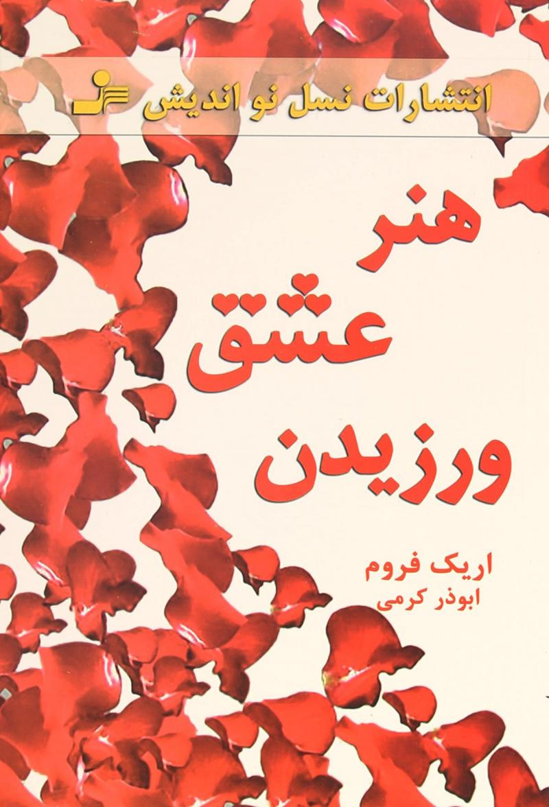 کتاب هنر عشق ورزیدن