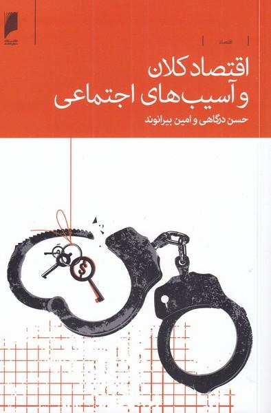 کتاب اقتصاد کلان و آسیب های اجتماعی