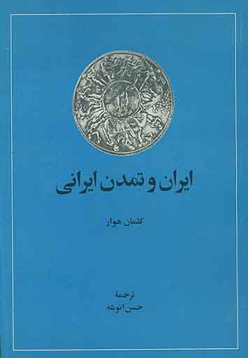 کتاب ایران و تمدن ایرانی