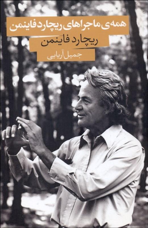 کتاب همه ماجراهای ریچارد فایمن