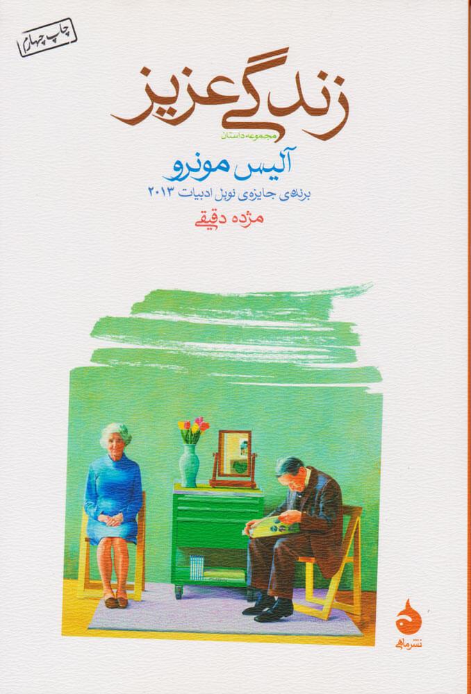 رمان زندگی عزیز