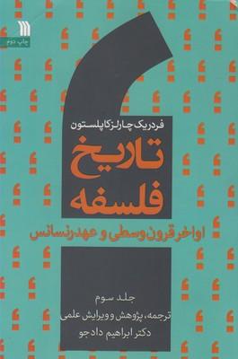 کتاب تاریخ فلسفه اواخرقرون وسطی