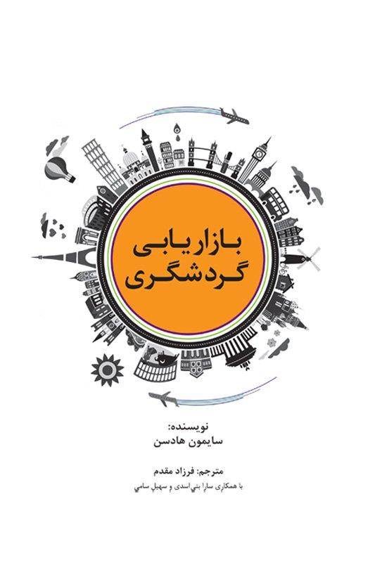 کتاب بازاریابی گردشگری