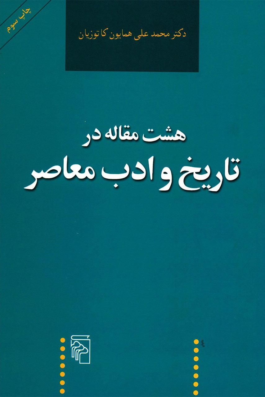 کتاب هشت مقاله در تاریخ و ادب معاصر