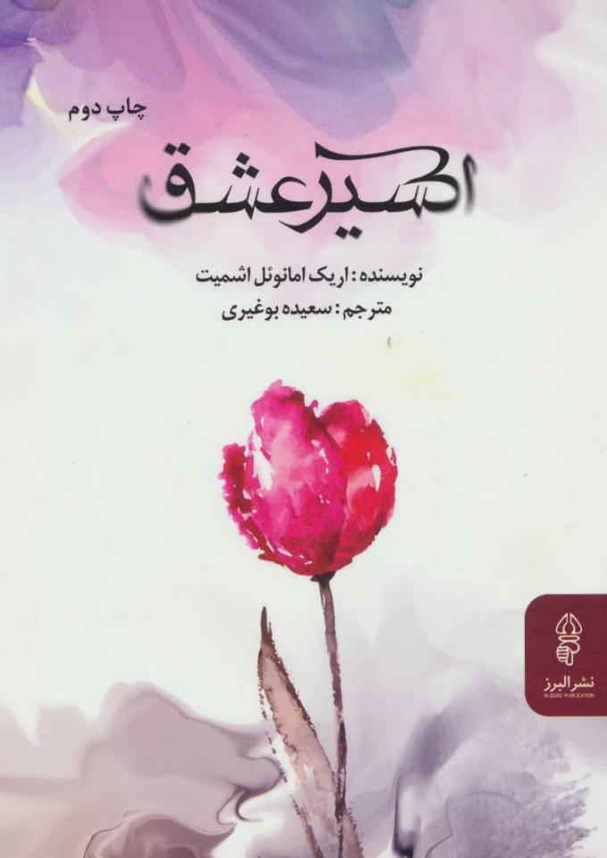 کتاب اکسیر عشق