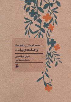 کتاب …به خاموشی نقطه ها بر صفحه ی برف…
