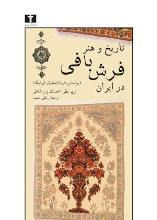 کتاب تاریخ و هنر فرش بافی در ایران