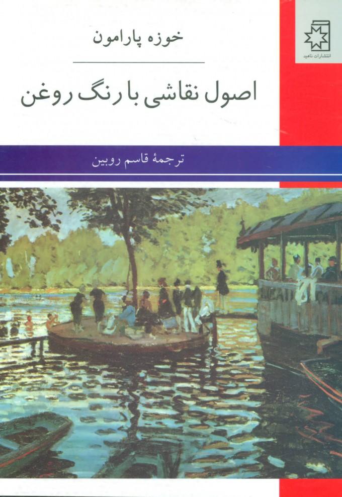کتاب اصول نقاشی با رنگ روغن
