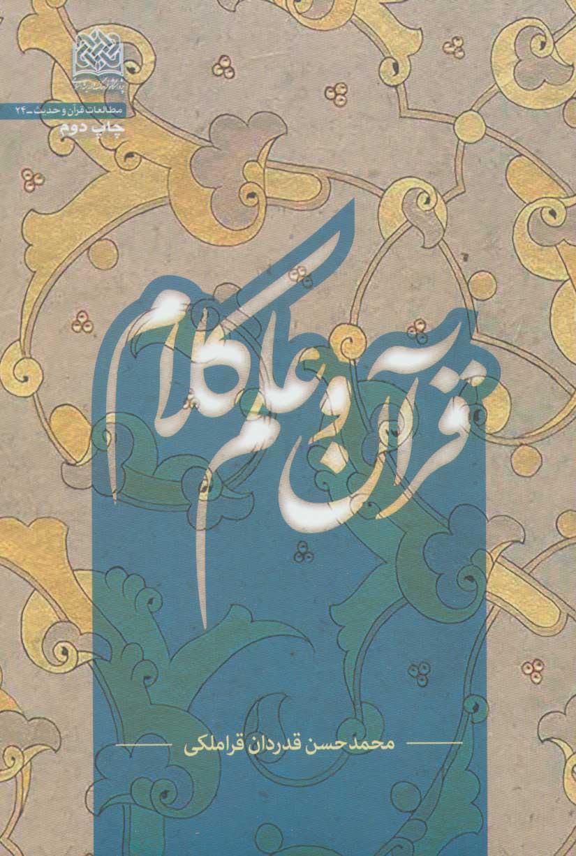 کتاب قرآن و علم کلام
