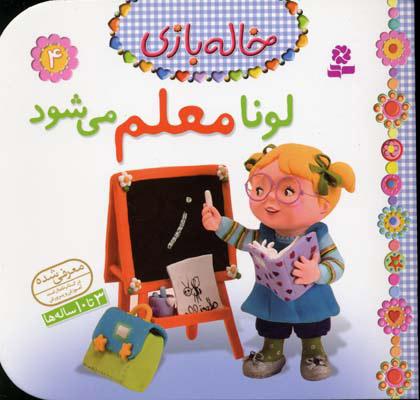 کتاب لونا معلم می شود
