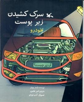 کتاب سرک کشیدن زیر پوست خودرو