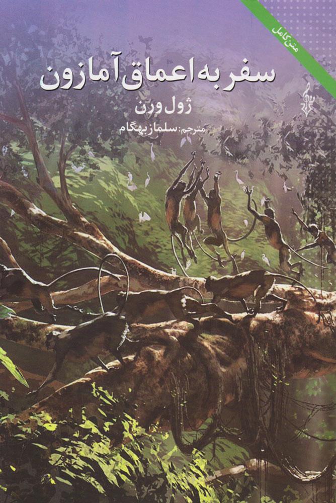 کتاب سفر به اعماق آمازون