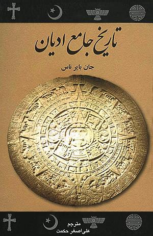 کتاب تاریخ جامع ادیان