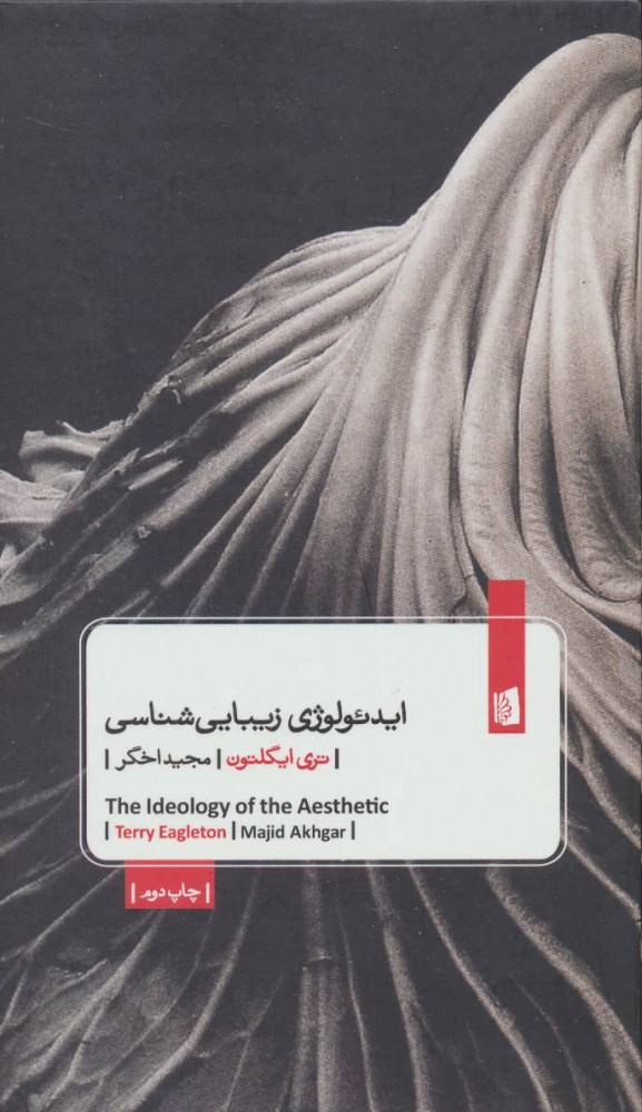 کتاب ایدئولوژی زیبایی شناسی