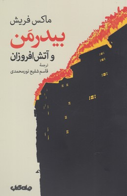 کتاب بیدرمن و آتش افروزان