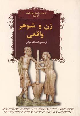 کتاب زن و شوهر واقعی