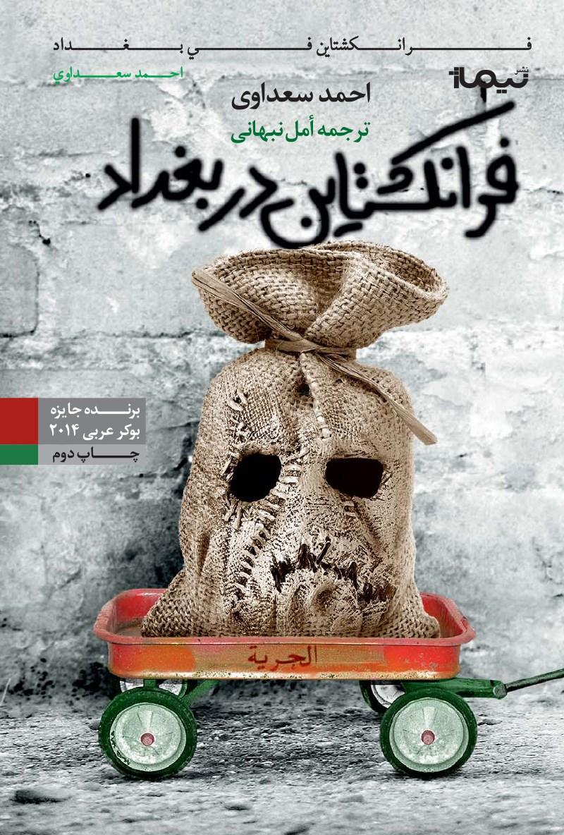 کتاب فرانکشتاین در بغداد