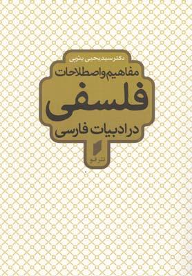 کتاب مفاهیم و اصطلاحات فلسفی در ادبیات فارسی