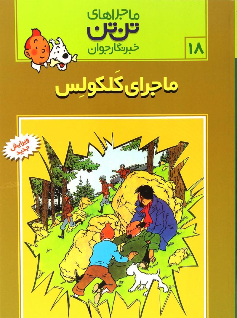 کتاب ماجراهای تن تن (18)