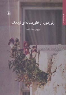 کتاب زنی دور،از خاورمیانه ای نزدیک