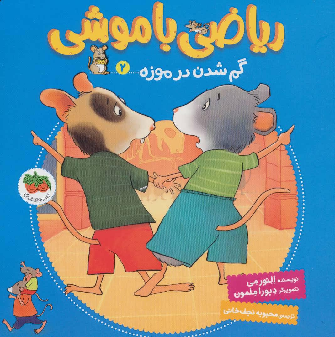 کتاب ریاضی با موشی 2