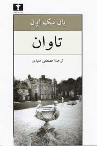کتاب تاوان