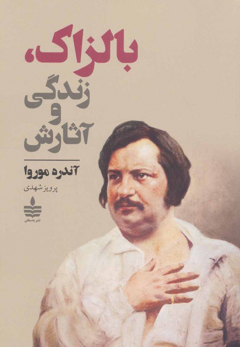 کتاب بالزاک،زندگی و آثارش
