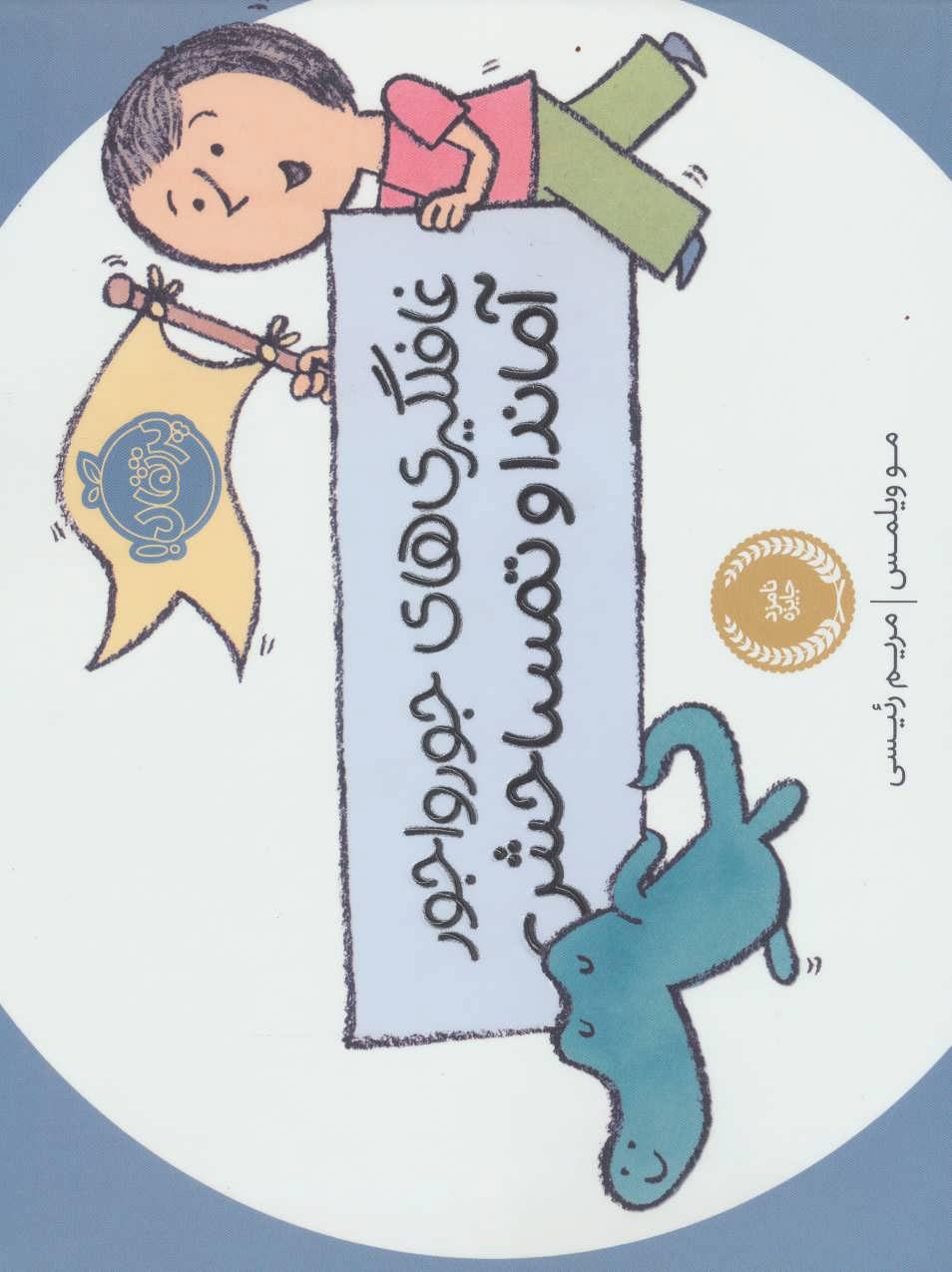 کتاب غافلگیری های جورواجور آماندا و تمساحش