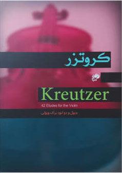 کتاب کروتزر