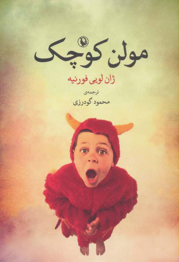 کتاب مولن کوچک