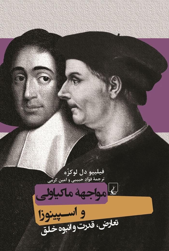 کتاب مواجهه ماکیاولی و اسپینوزا
