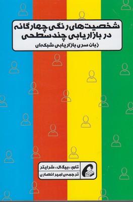 کتاب شخصیت های رنگی در بازاریابی چندسطحی