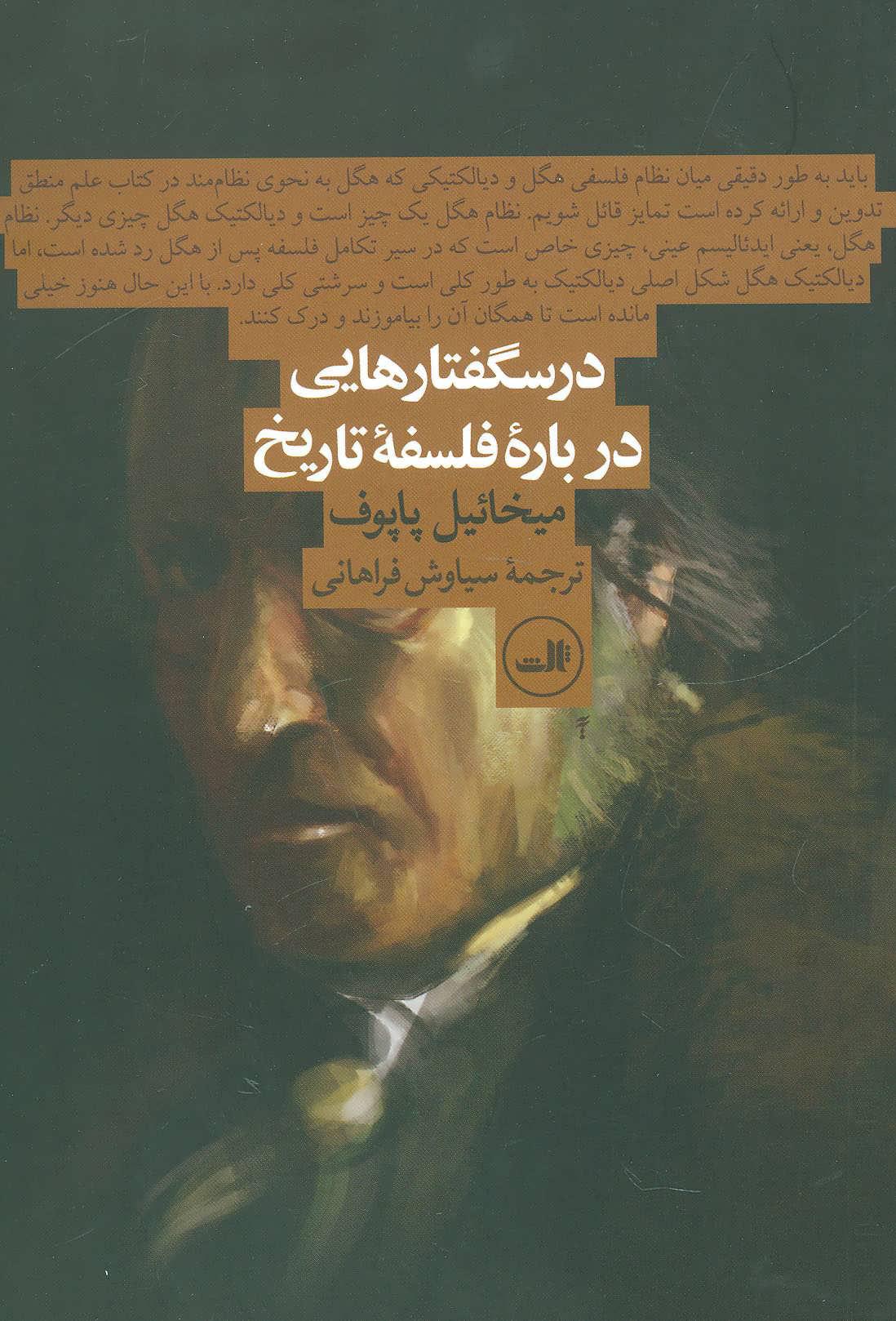 کتاب درسگفتارهایی درباره فلسفه تاریخ