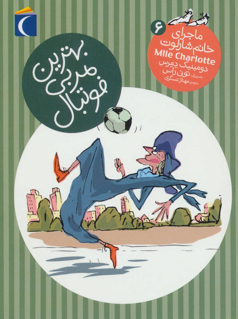 کتاب بهترین مربی فوتبال