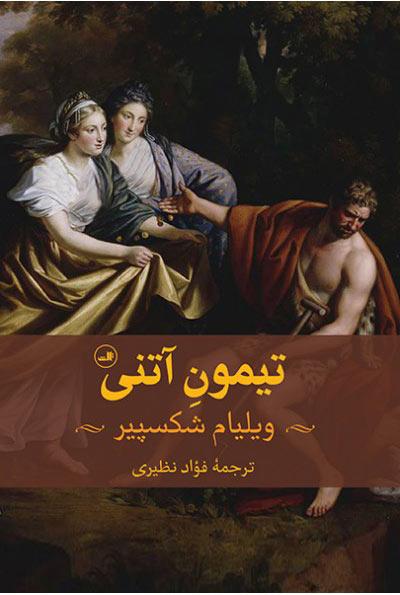 کتاب تیمون آتنی