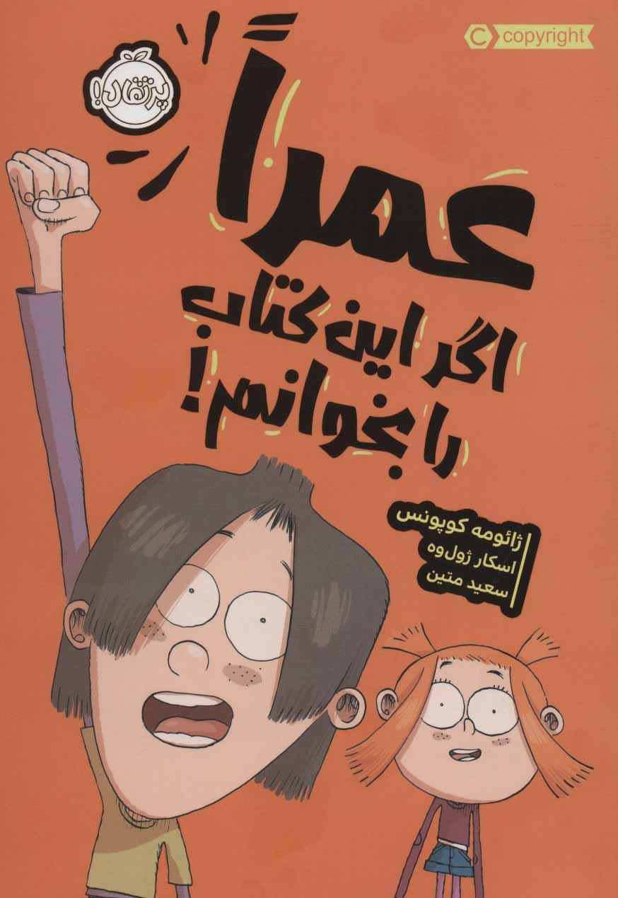 کتاب عمرا اگر این کتاب را بخوانم!