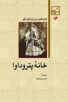 کتاب خانه پتروداوا