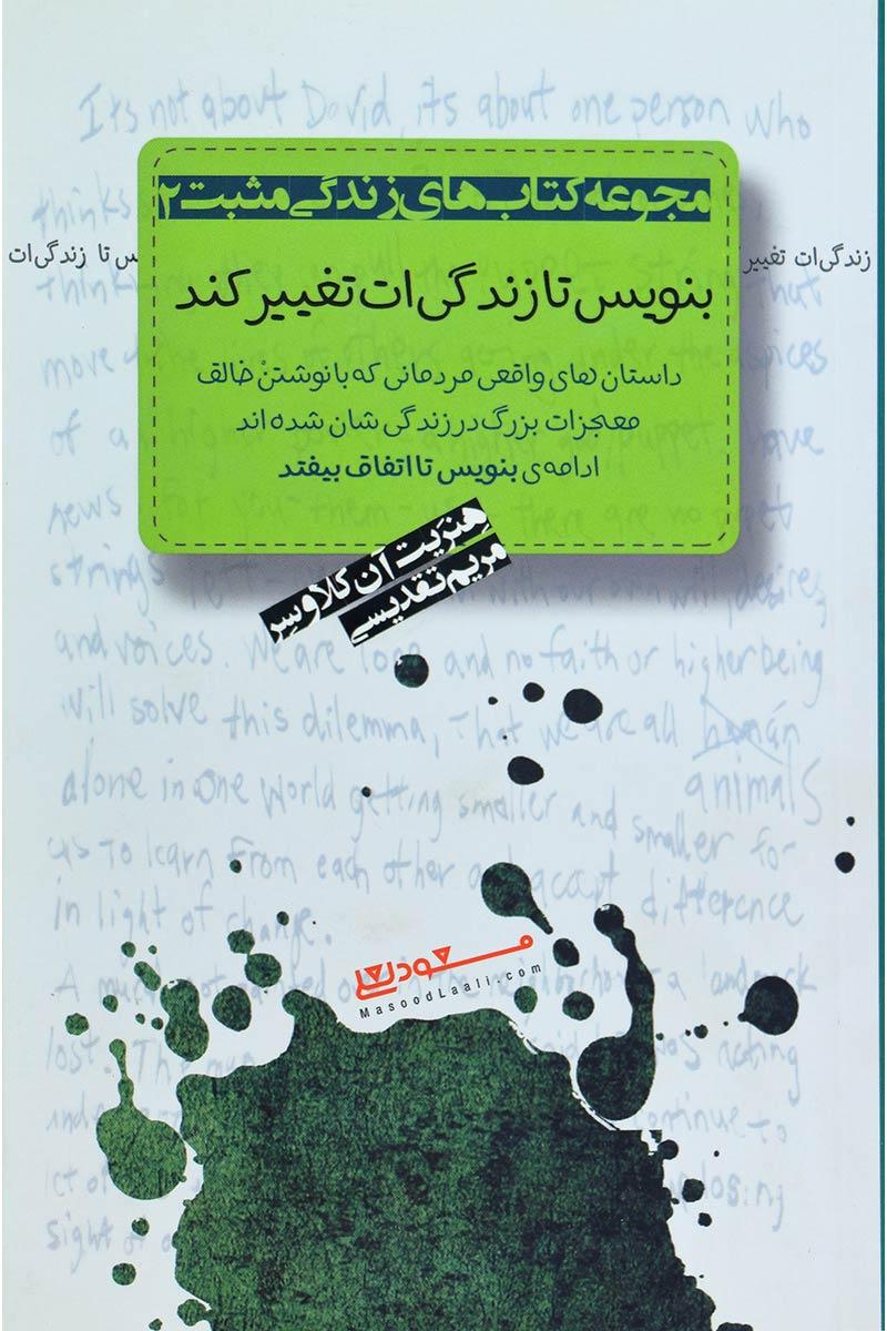کتاب بنویس تا زندگی ات تغییر کند