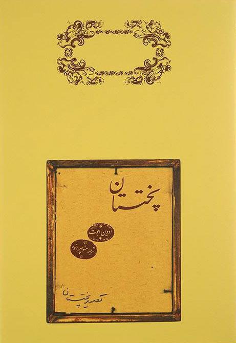 کتاب پختستان
