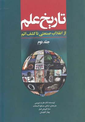 کتاب تاریخ علم (جلد 2)