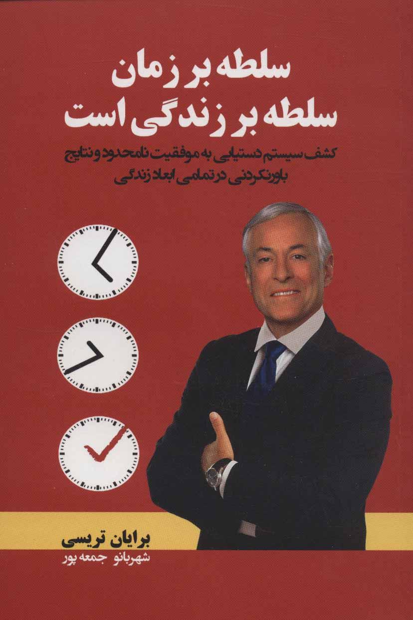 کتاب سلطه بر زمان، سلطه بر زندگی است