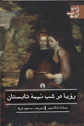 کتاب رویا در شب نیمه تابستان
