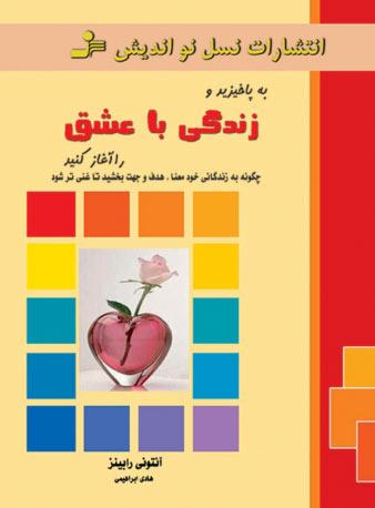 کتاب به پا خیزید و زندگی با عشق را آغاز کنید