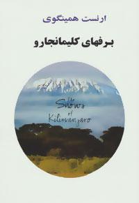 کتاب برفهای کلیمانجارو