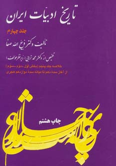 کتاب تاریخ ادبیات ایران 4