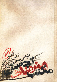 کتاب مکتب هنرهای تجسمی 9