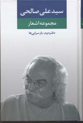 کتاب سیدعلی صالحی