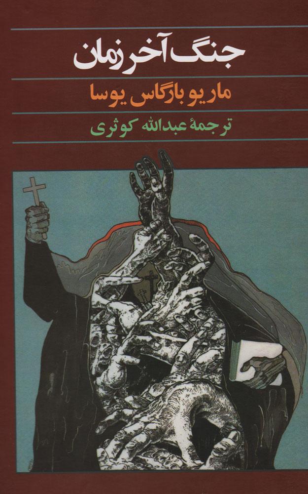 کتاب جنگ آخرزمان