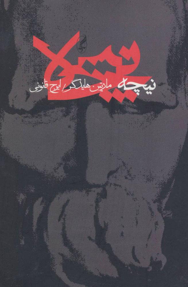 کتاب نیچه (1)