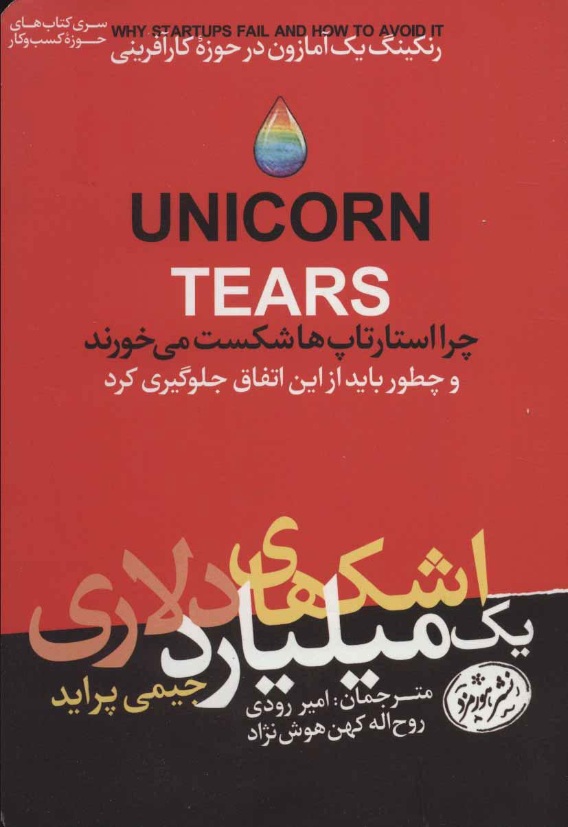 کتاب اشک های یک میلیارد دلاری